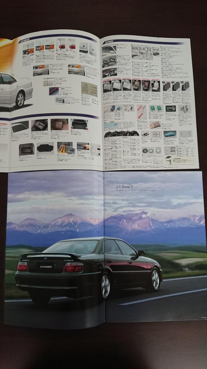 1998年8月発行 JZX/GX/SX100系後期 チェイサー カタログ+アクセサリーカタログ+価格表_画像3