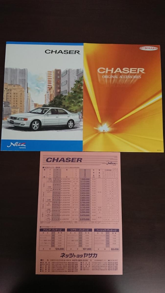 1998年8月発行 JZX/GX/SX100系後期 チェイサー カタログ+アクセサリーカタログ+価格表