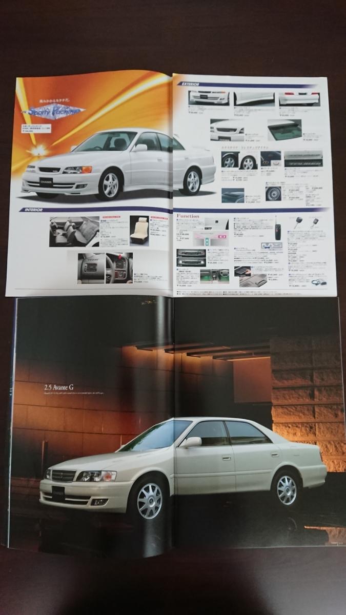 1998年8月発行 JZX/GX/SX100系後期 チェイサー カタログ+アクセサリーカタログ+価格表_画像2