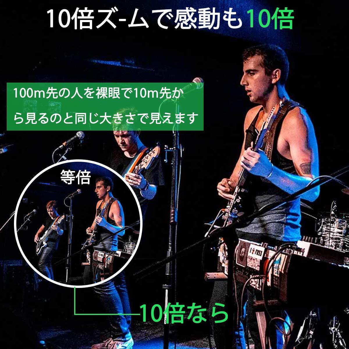 双眼鏡 コンサート 12倍 高倍率 12×25 広視野 高解像度 オペラグラス 人気 軽量 小型 防水 防振双眼鏡 日本語説明書付き (ブラック)_画像6