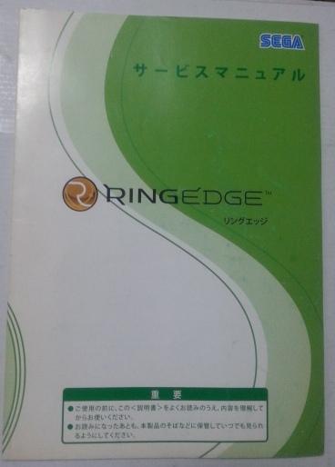 リングエッジ サービスマニュアル 420-7206