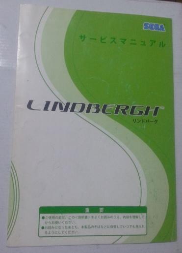 リンドバーグ サービスマニュアル 420-6921