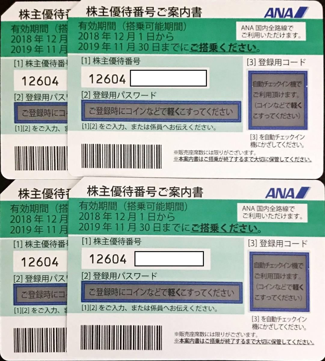 ★★ANA株主優待 4枚セット★★ 送料出品者負担 2019.11.30迄有効