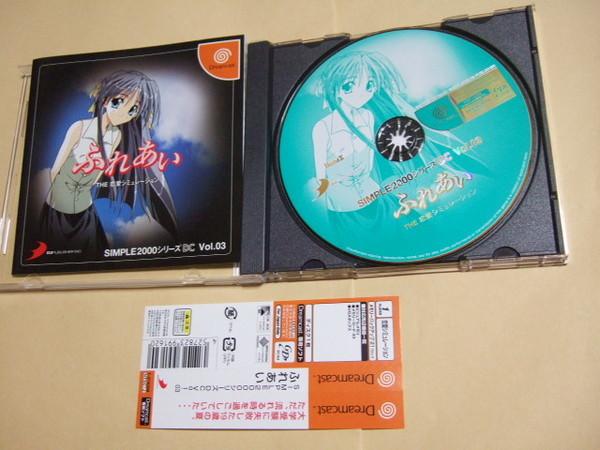 DC ふれあい 帯 付 ドリームキャスト Dreamcast 中古 ソフト THE 恋愛シミュレーション 3 SIMPLE 2000 DC Vol.03