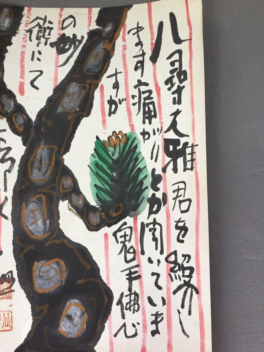 ☆清水公照・東大寺長老「松の図と書」肉筆☆A2990_画像2