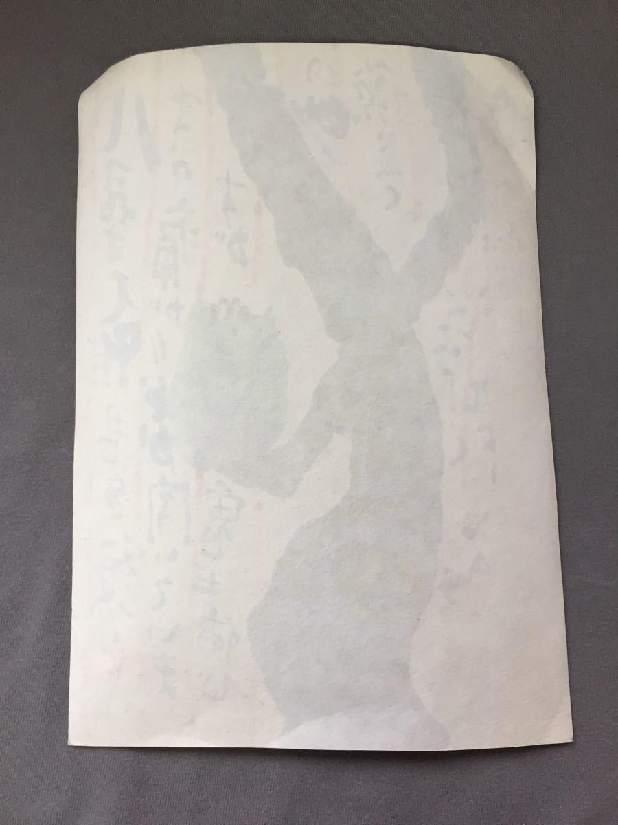 ☆清水公照・東大寺長老「松の図と書」肉筆☆A2990_画像4