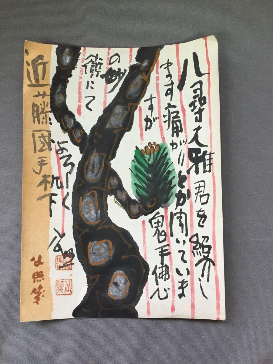 ☆清水公照・東大寺長老「松の図と書」肉筆☆A2990