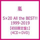 嵐 5×20 All the BEST!! 1999-2019 初回限定盤1 初回限定版A 予約済み ベストアルバム 新品 未開封 送料無料