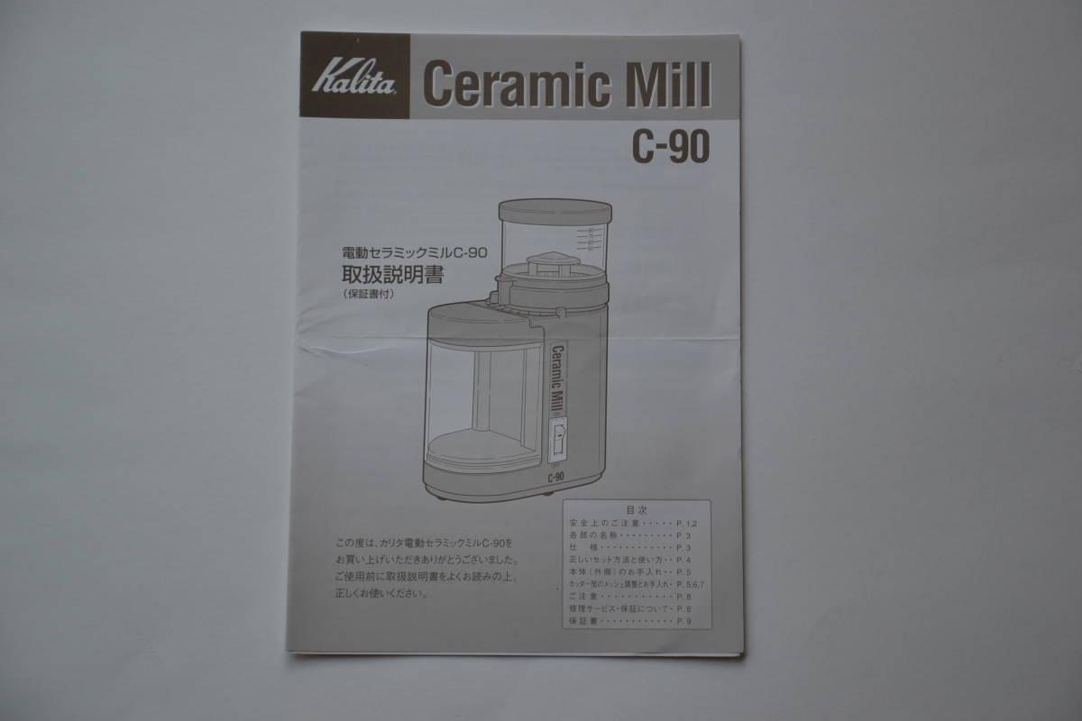 Kalita セラミックミル コーヒーミル C-90 ブラック_画像5