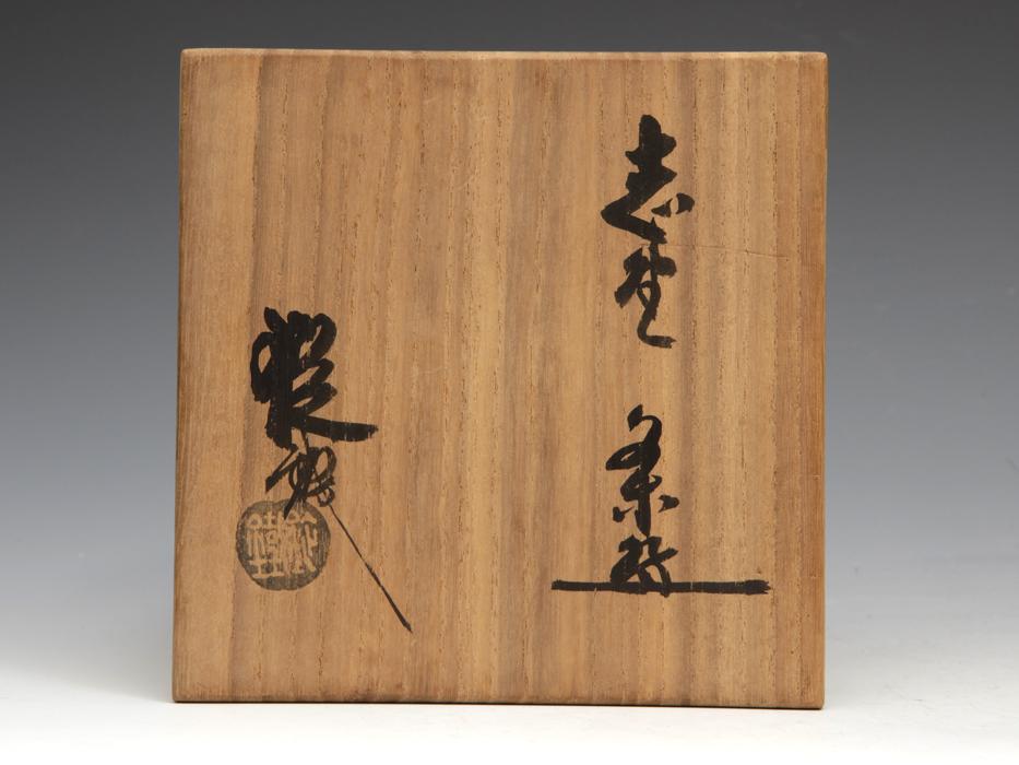 山口錠鉄(造)鼠志野茶碗 共箱 茶道具 現代工芸 美品 伝統工芸師 b5150k_画像3