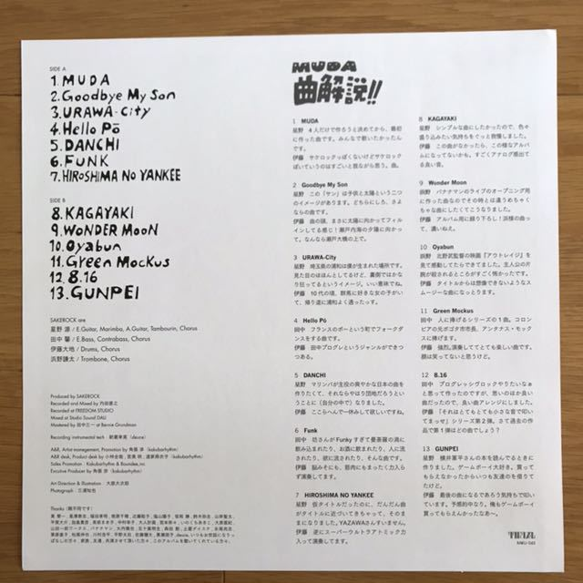 SAKEROCK サケロック / MUDA / LP 美品 星野源 浜野謙太 伊藤大地 細野晴臣 激レア_画像4