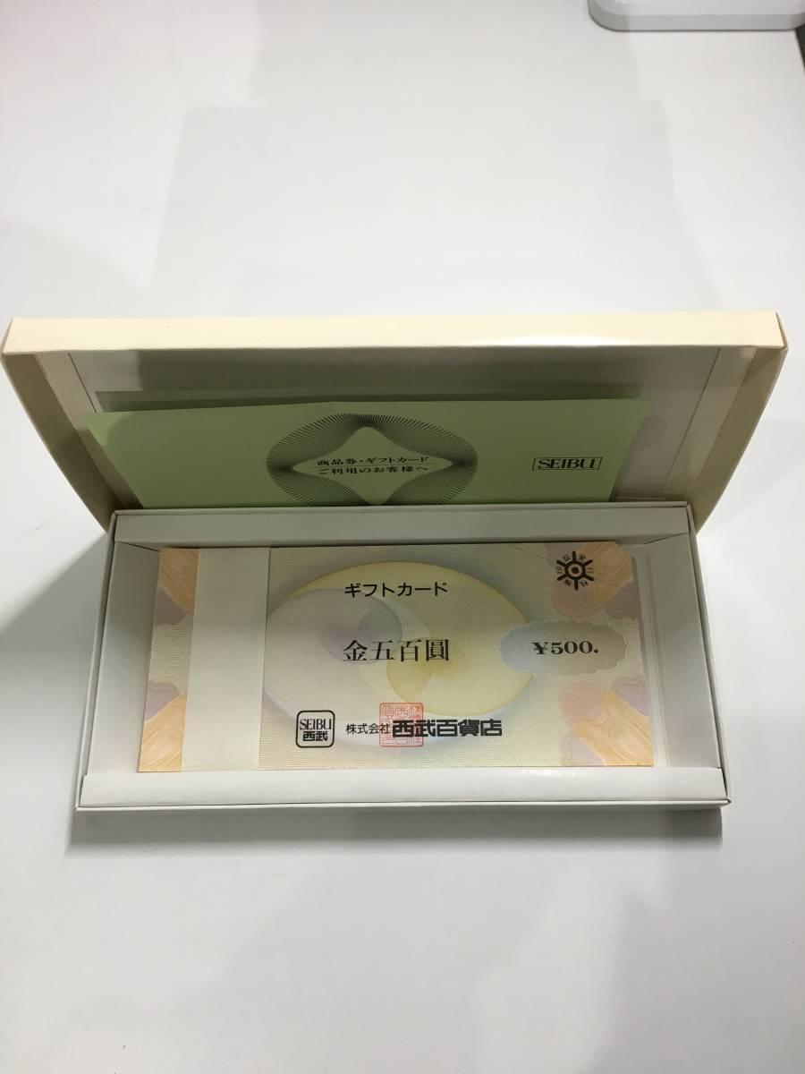 1865 【額面20000円分】西武百貨店 ギフトカード 500円・40枚