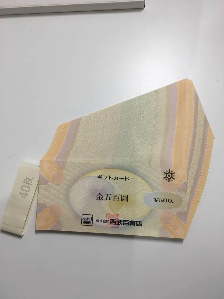 1865 【額面20000円分】西武百貨店 ギフトカード 500円・40枚_画像2