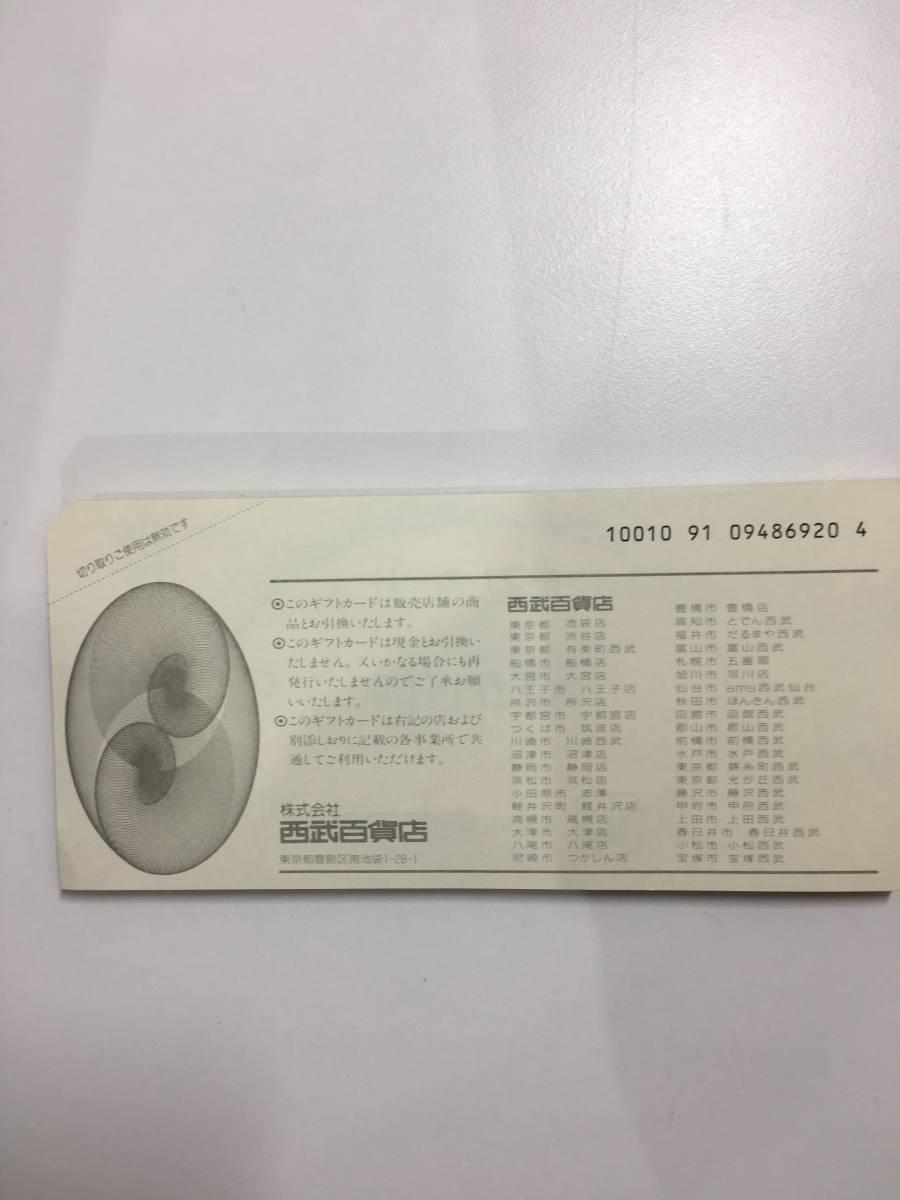 1865 【額面20000円分】西武百貨店 ギフトカード 500円・40枚_画像3