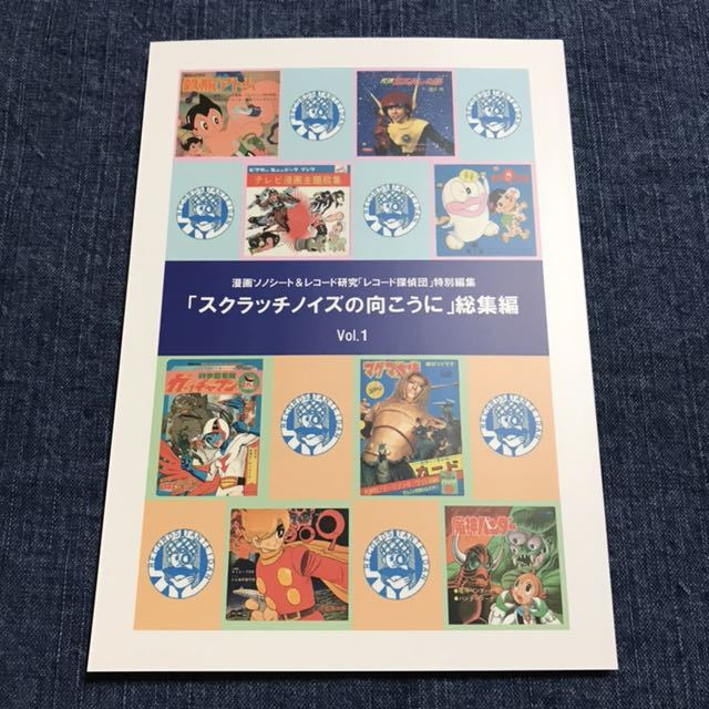 ◆漫画ソノシート&レコード研究・レコード探偵団・特別編集/スクラッチノイズの向こうに/総集編/Vol.1◆_画像1