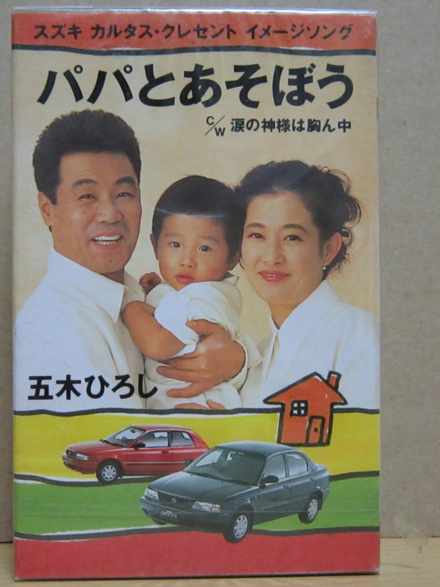 ひろし の 子供 五木