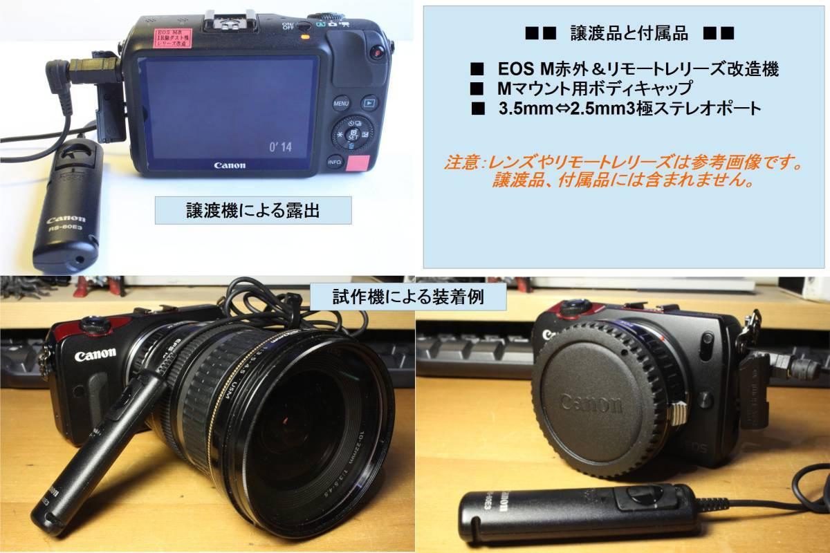 Canon EOS M 赤外&リモートレリーズ改造機【新改造型】_画像2
