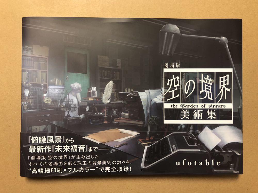 【絶版】 劇場版 空の境界 美術集 帯付き 奈須きのこ TYPE-MOON ufotable Fate 月姫