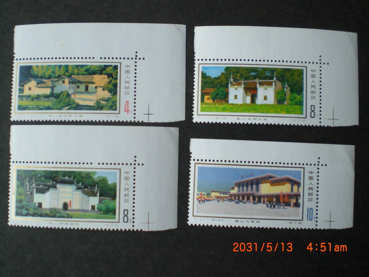 革命の聖地・韶山 4種完 未使用 1976年 中共・新中国 VF/NH T11_画像1