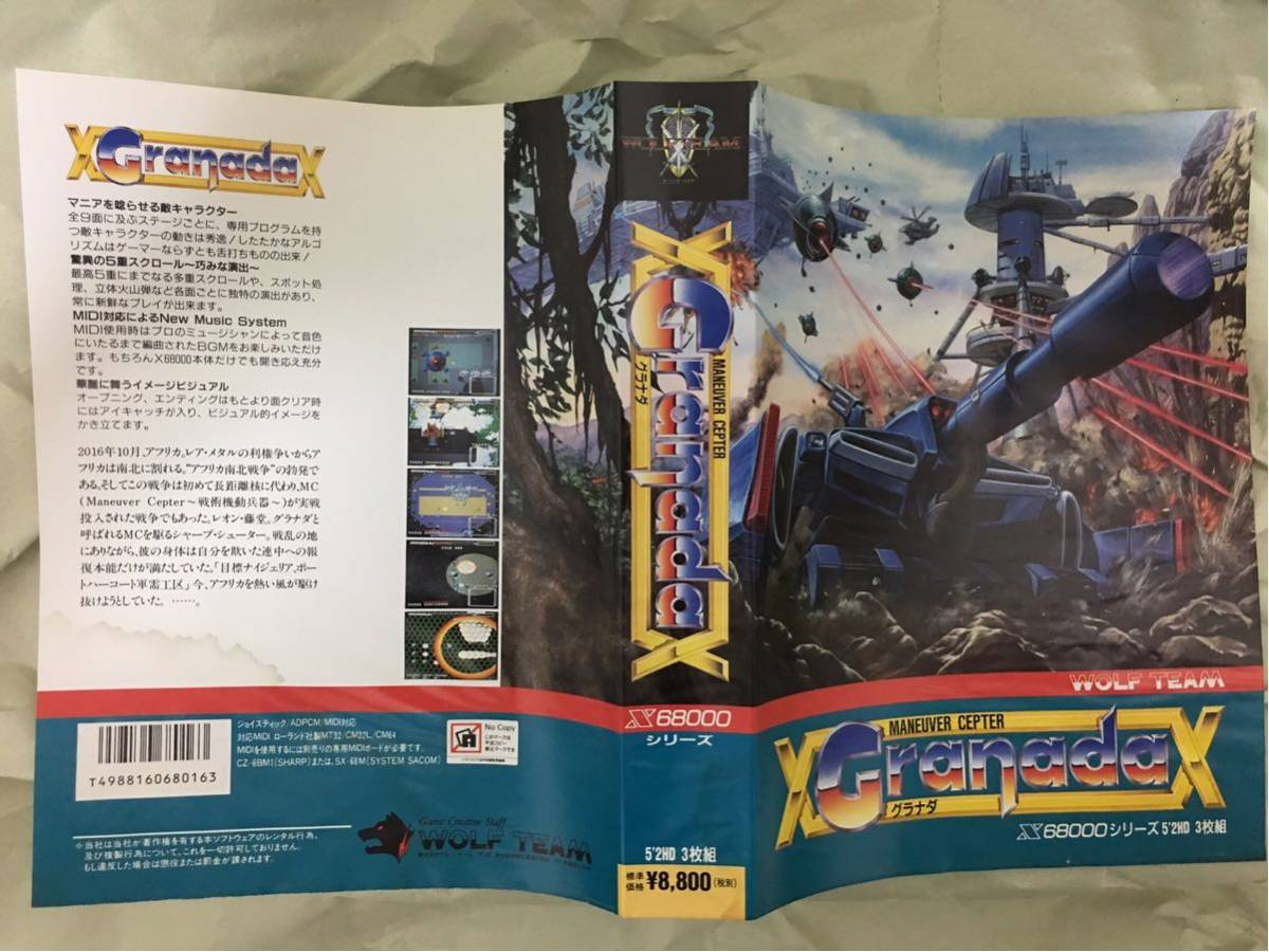 """Granada グラナダ X68000 5""""2HD 3枚組_画像4"""