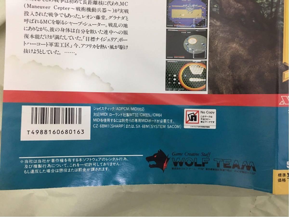 """Granada グラナダ X68000 5""""2HD 3枚組_画像8"""