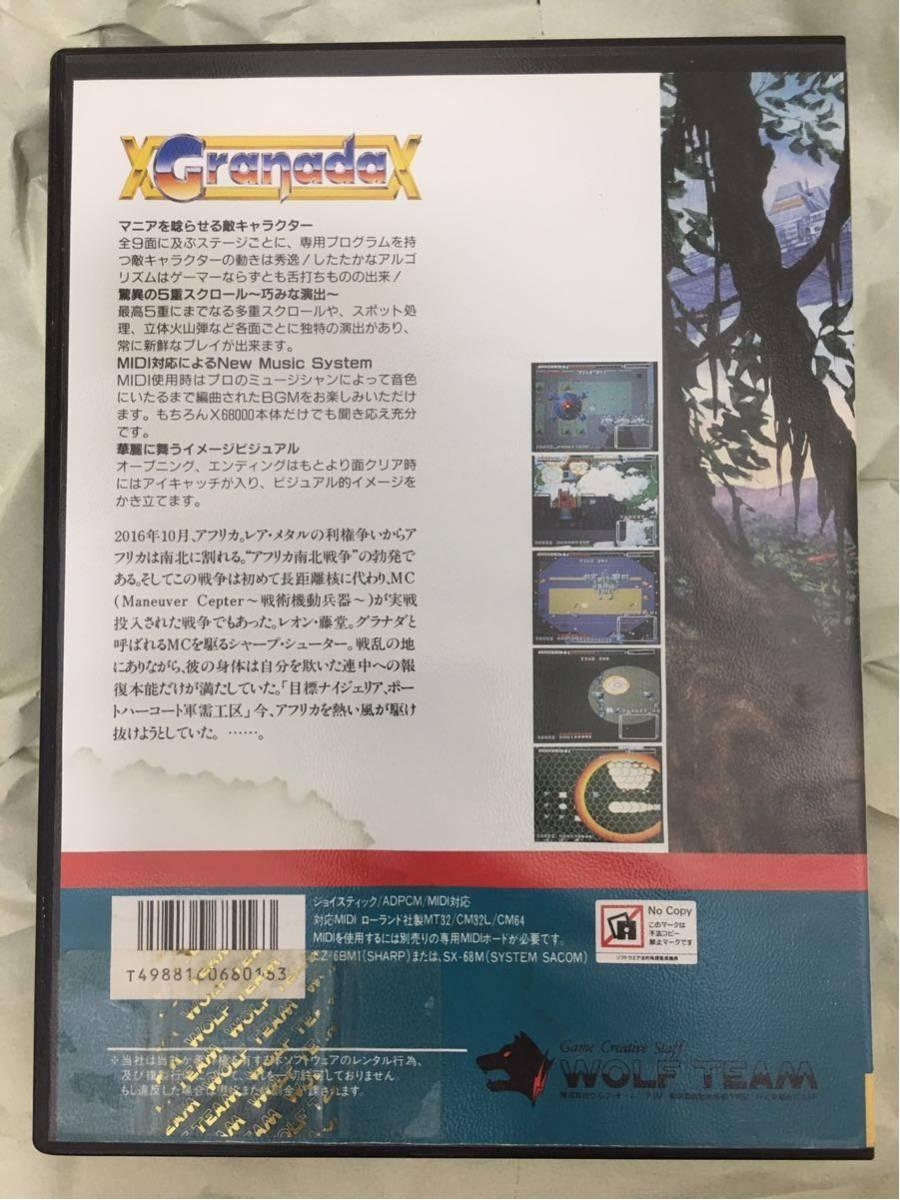 """Granada グラナダ X68000 5""""2HD 3枚組_画像2"""