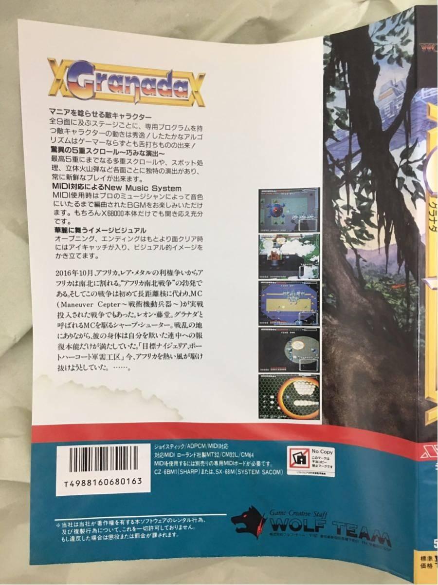 """Granada グラナダ X68000 5""""2HD 3枚組_画像6"""
