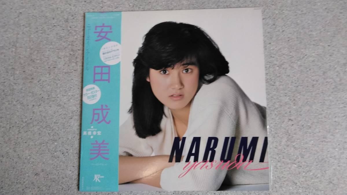 安田成美  ファーストアルバム   風の谷のナウシカ 初回特典 大型ポスター(B2)付き 帯付き_画像1