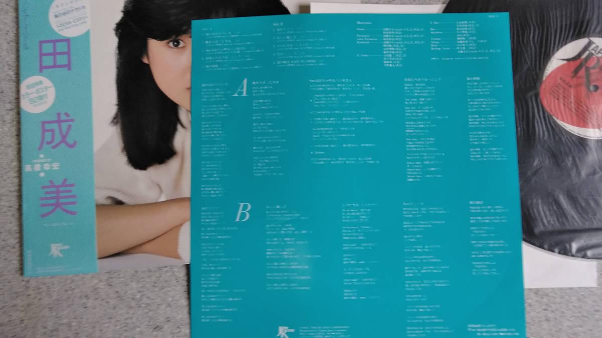 安田成美  ファーストアルバム   風の谷のナウシカ 初回特典 大型ポスター(B2)付き 帯付き_画像5