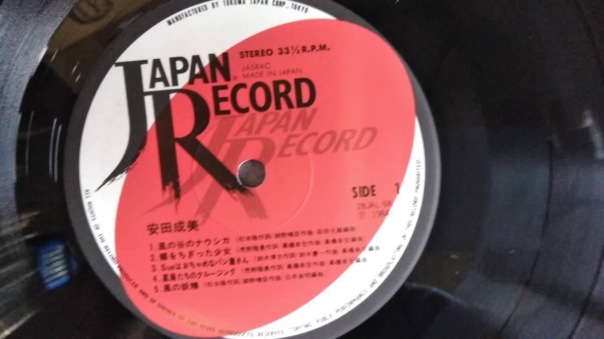 安田成美  ファーストアルバム   風の谷のナウシカ 初回特典 大型ポスター(B2)付き 帯付き_画像8