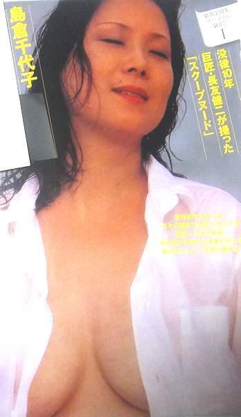 ★切り抜き、島倉千代子さん ★ 夏の日の セミヌード ★ 4ページ 両面・・・_画像1
