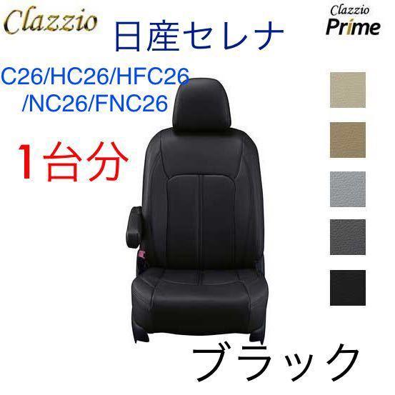 クラッツィオ プライム 日産 セレナ EN-0575 ブラック C26/HC26/HFC26/NC26/FNC26 シートカバー