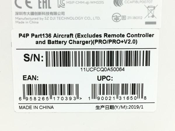 DJI P4P Part136 Aircraft V2.0 PHANTOM 4 PRO/PRO+ V2.0 ドローン エアークラフト 送信機・充電器除く メーカー検品済み 未使用 T3767307_画像4
