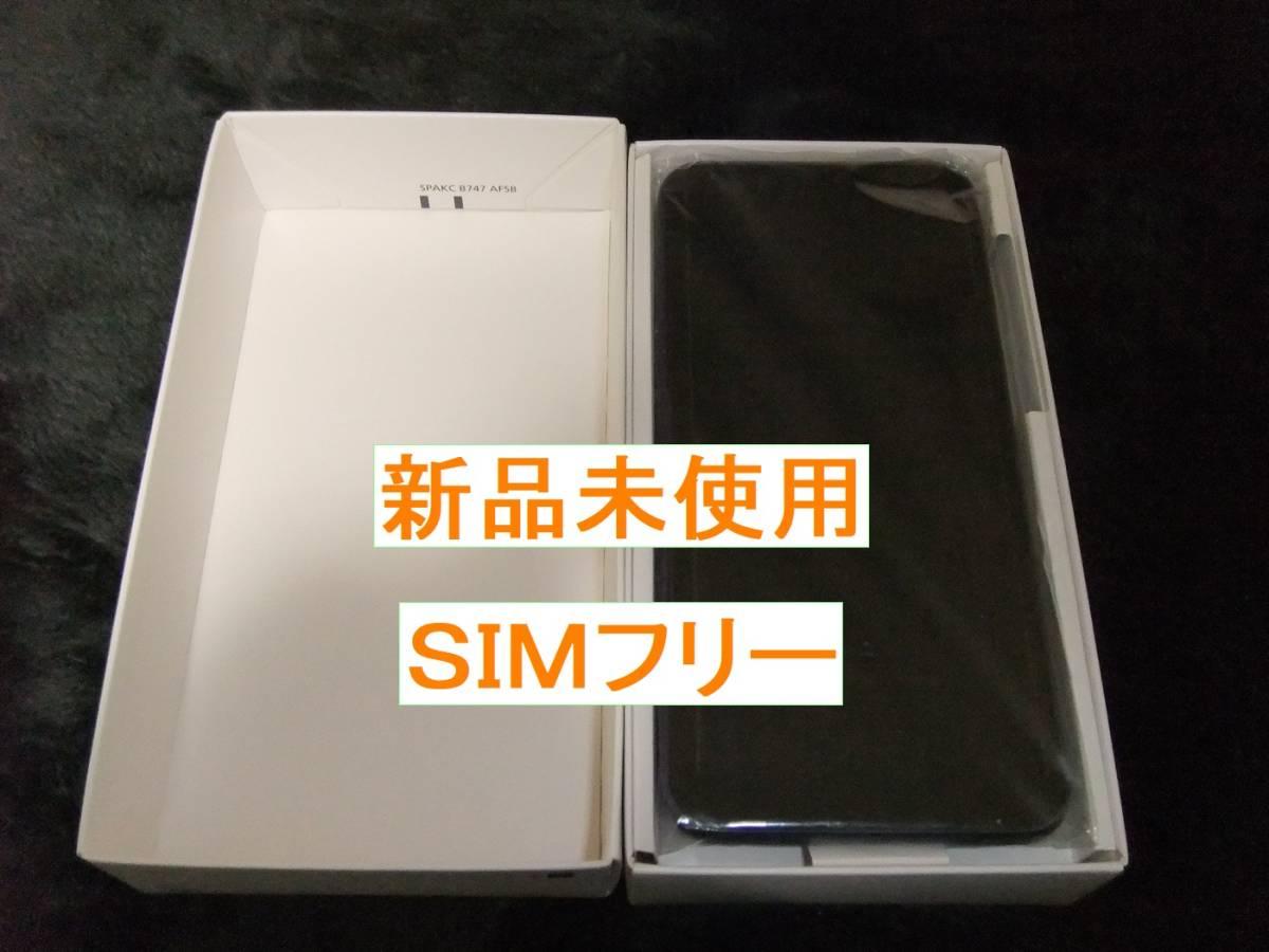 【新品未使用】SHARP Android One S5 SIMロック解除済 判定◯ ソフトバンク