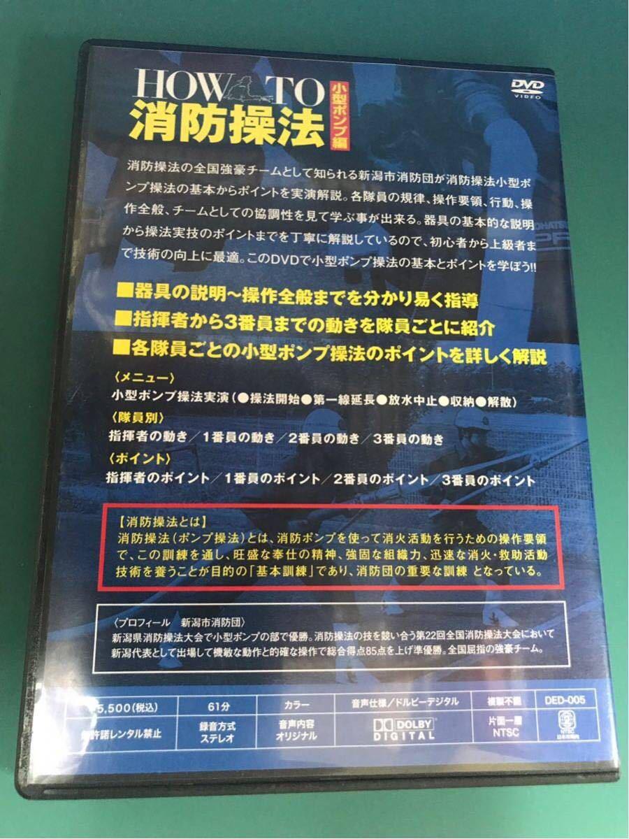 【中古 希少】HOW TO消防操法(小型ポンプ編)可搬 DVD 消防団_画像2