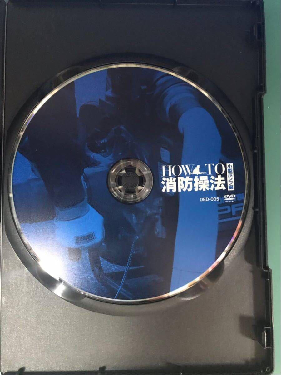 【中古 希少】HOW TO消防操法(小型ポンプ編)可搬 DVD 消防団_画像3