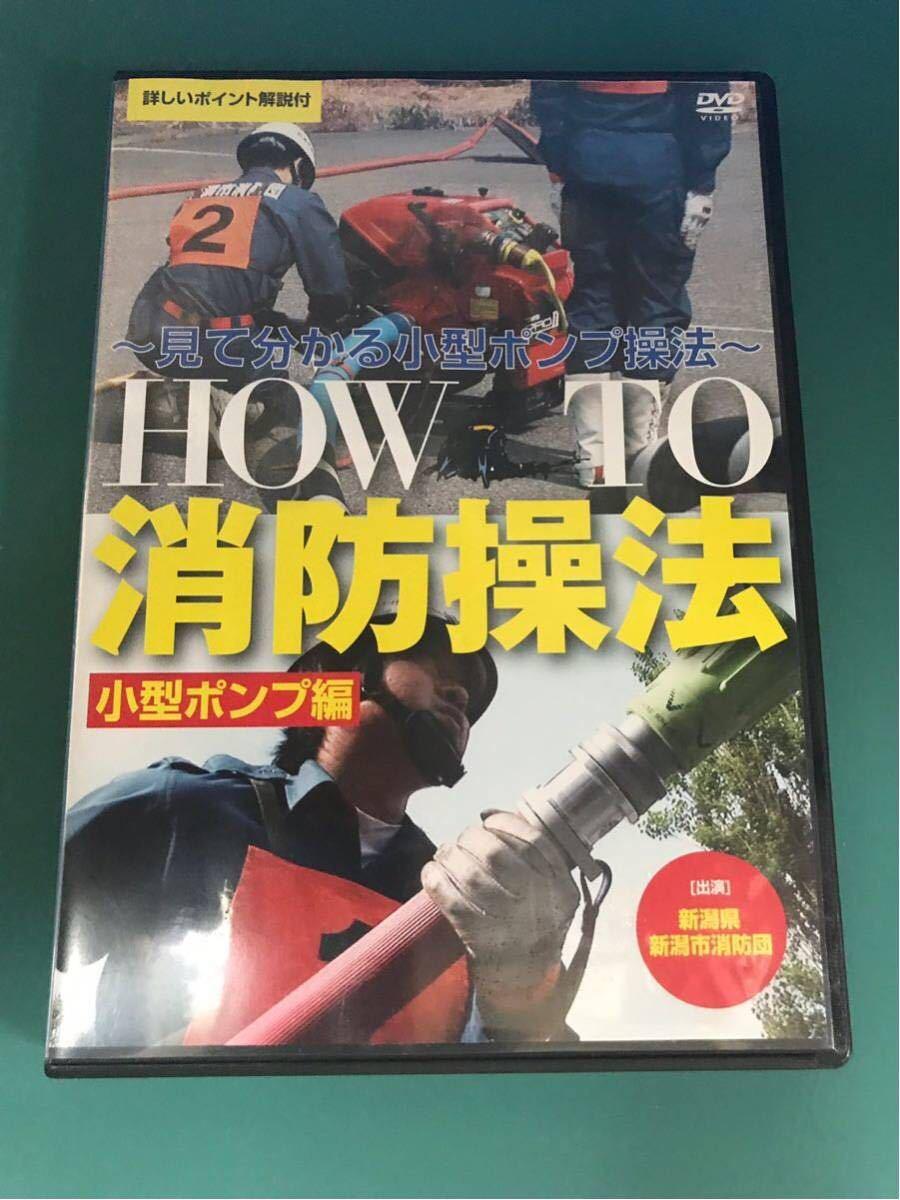 【中古 希少】HOW TO消防操法(小型ポンプ編)可搬 DVD 消防団
