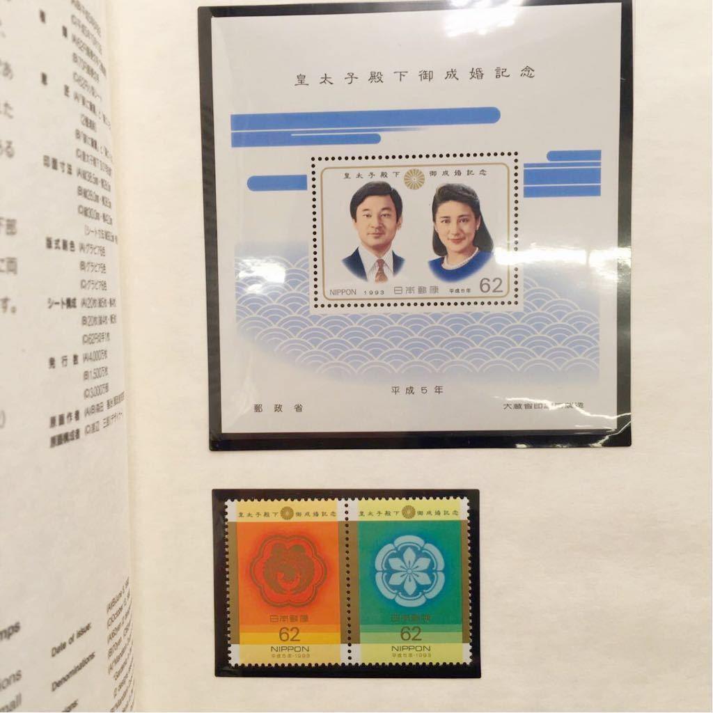 令和 新天皇 皇太子殿下 御成婚 記念切手 平成5年 天皇皇后両陛下 皇太子様 雅子様 未使用 /S137_画像2