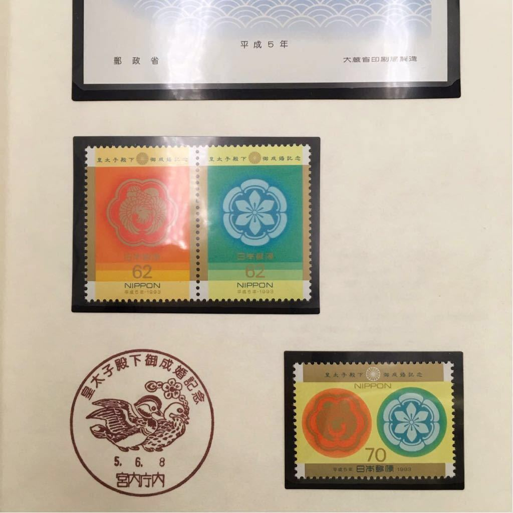 令和 新天皇 皇太子殿下 御成婚 記念切手 平成5年 天皇皇后両陛下 皇太子様 雅子様 未使用 /S137_画像4