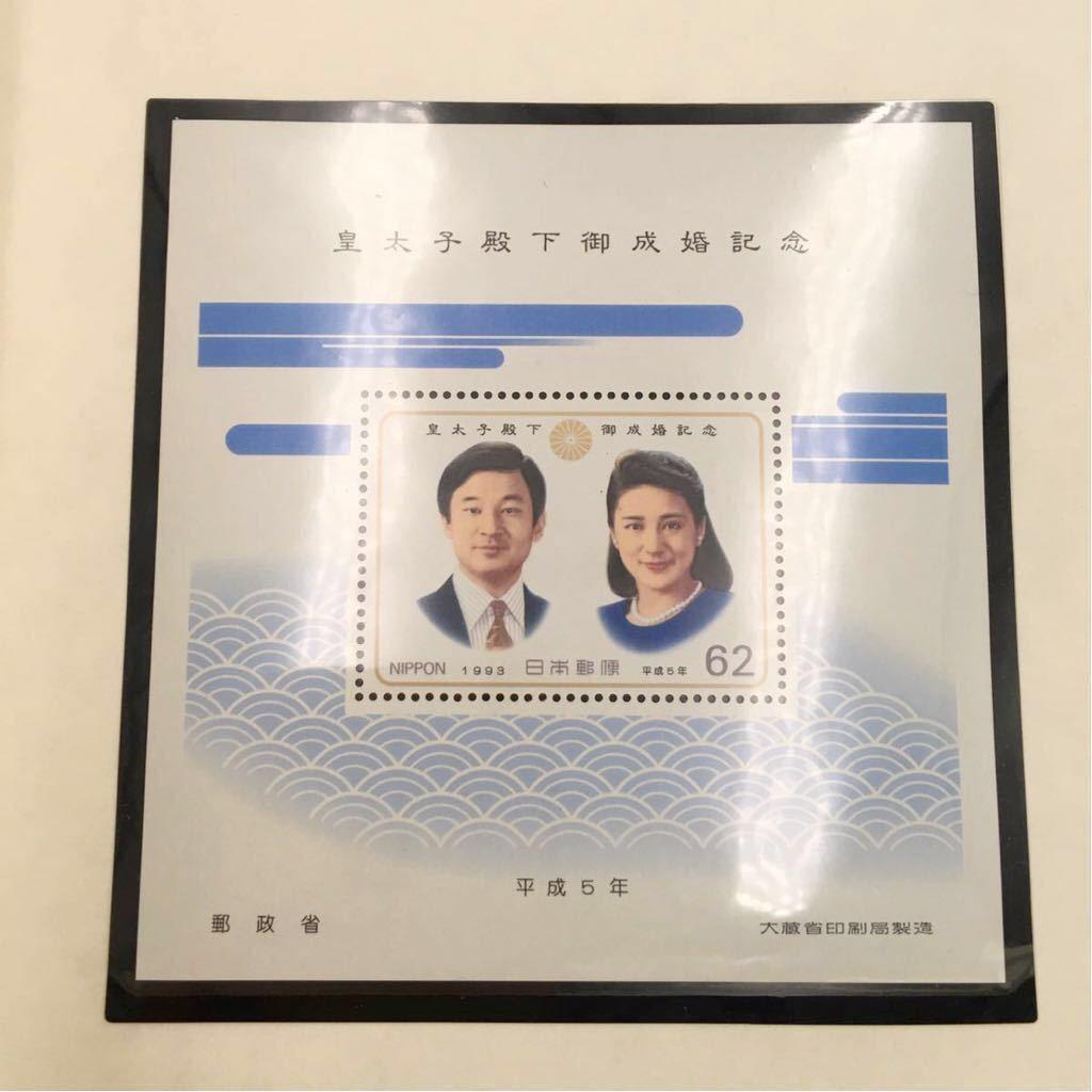 令和 新天皇 皇太子殿下 御成婚 記念切手 平成5年 天皇皇后両陛下 皇太子様 雅子様 未使用 /S137_画像5