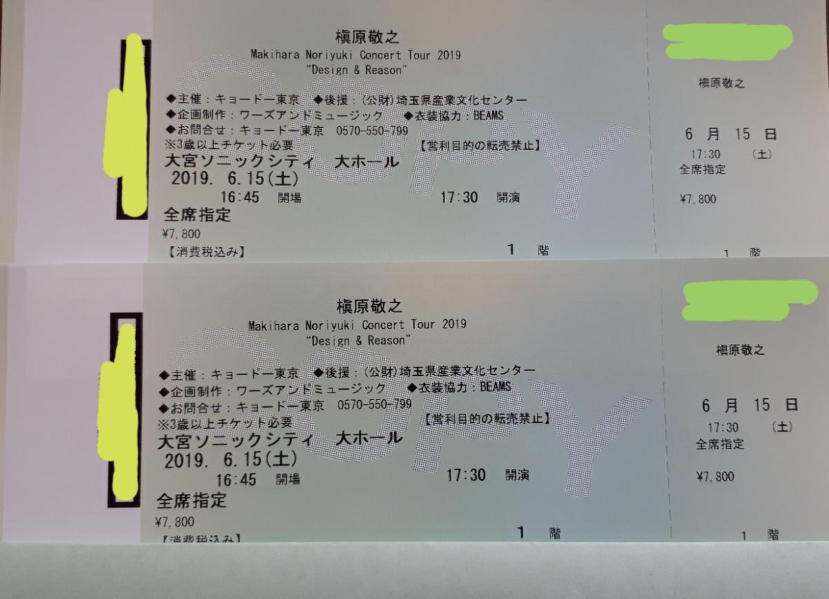 槇原敬之コンサートチケット 大宮ソニックシティ6/15(土) 1階席2枚ペア価格