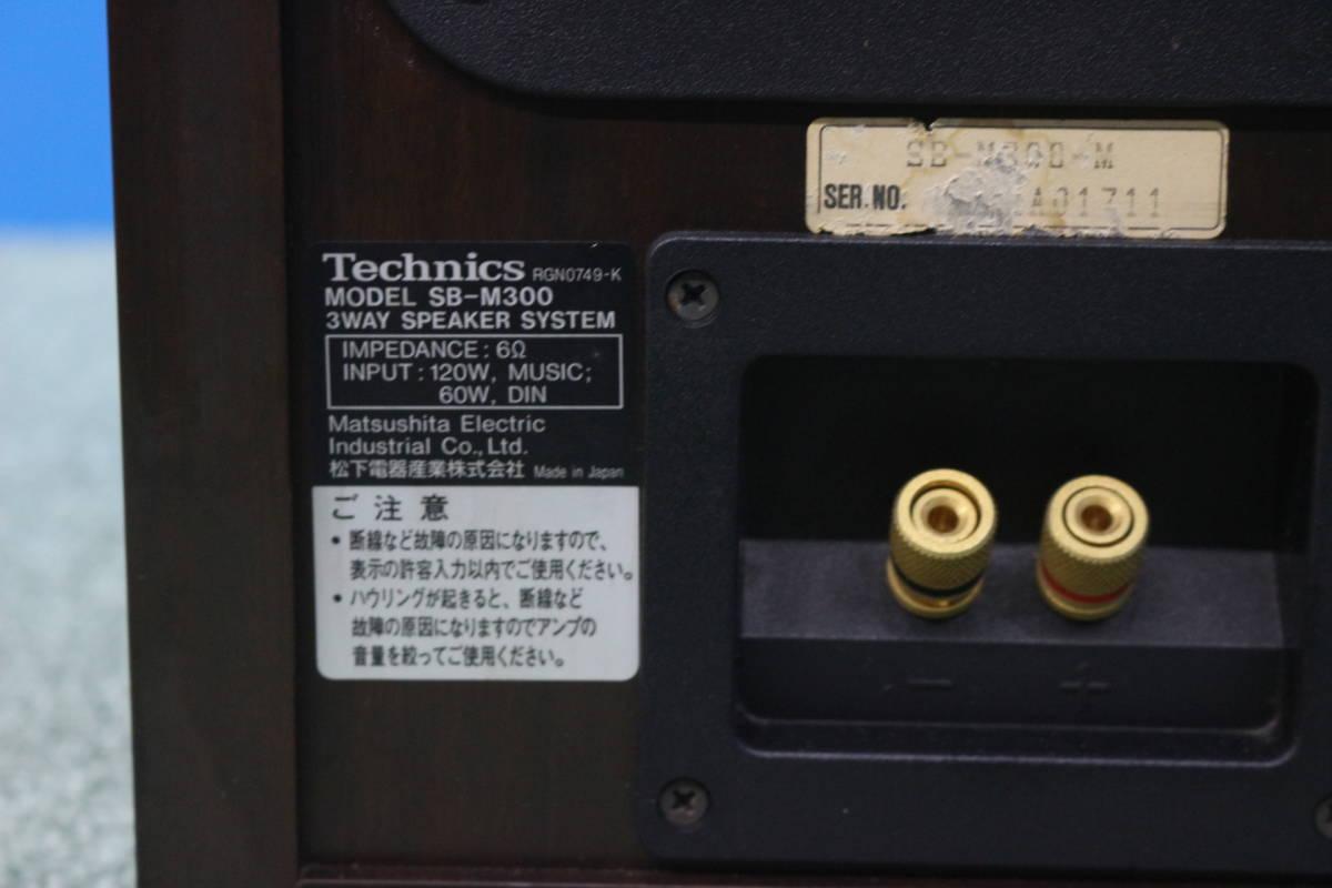 ▽送料無料☆|Technics テクニクス|3WAYスピーカー 左右・ペア|SB-M300 (F9772)_画像6