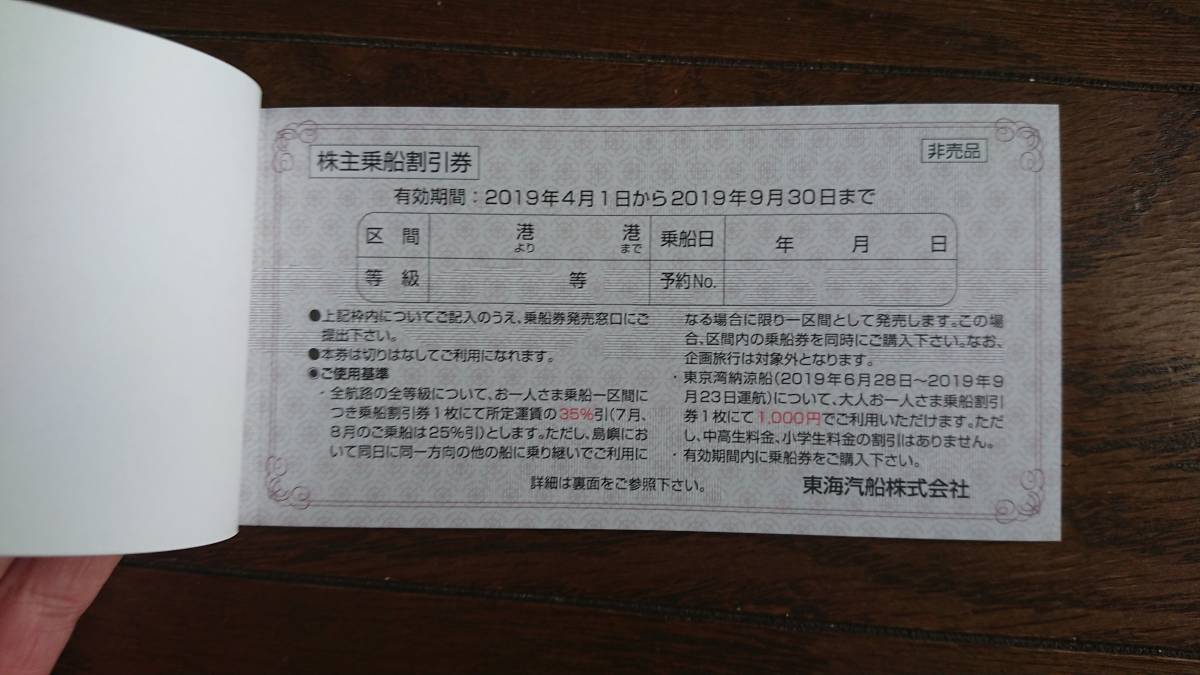 【東海汽船 株主優待】 乗船割引券 10枚(1冊)※有効期限:2019年9月30日まで_画像2