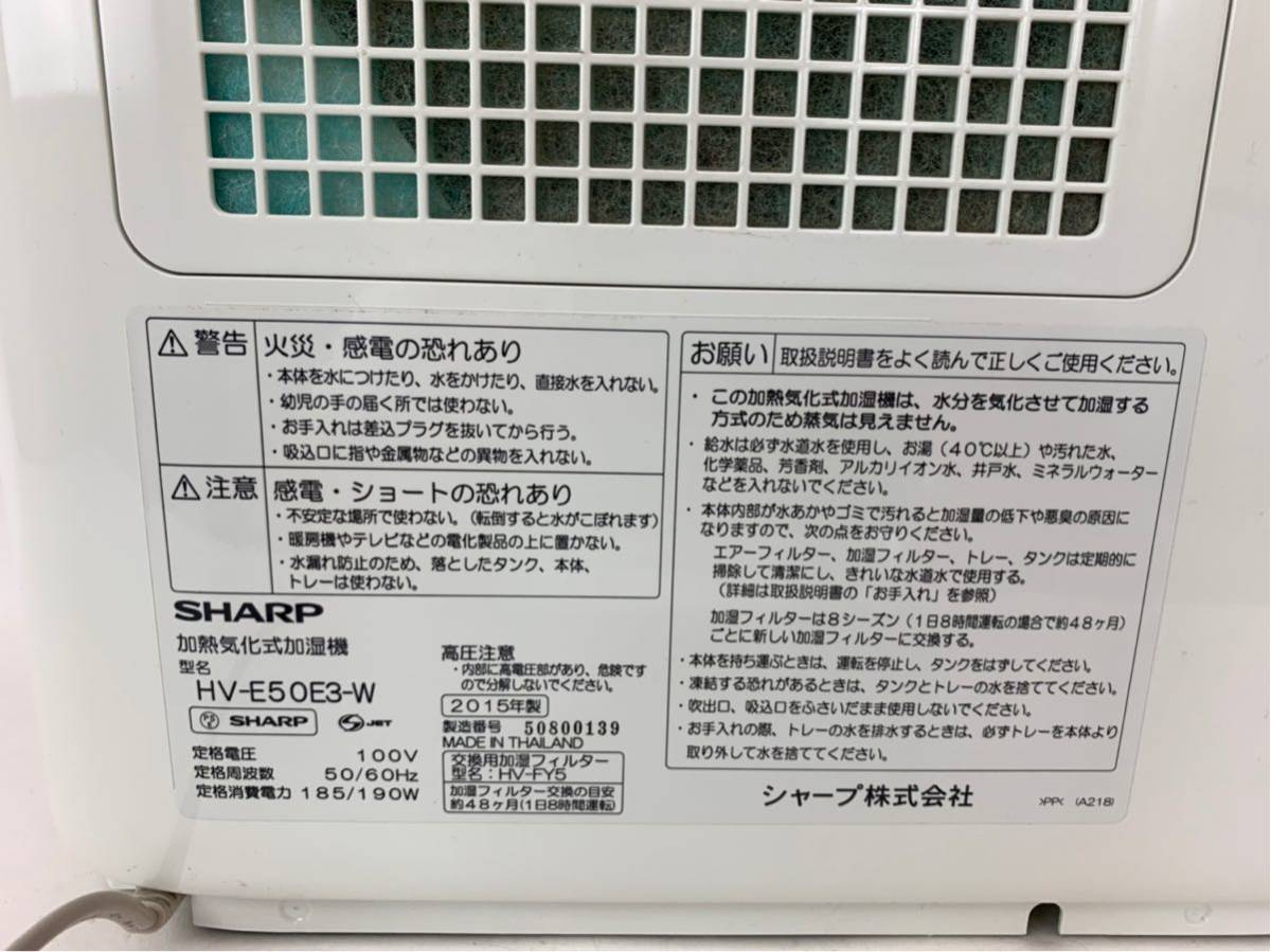 SHARP シャープ 加熱気化式加湿機 HV-E50E3-W 2015年製_画像8