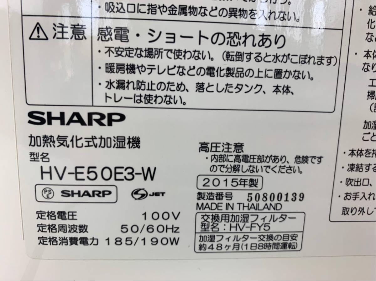 SHARP シャープ 加熱気化式加湿機 HV-E50E3-W 2015年製_画像9