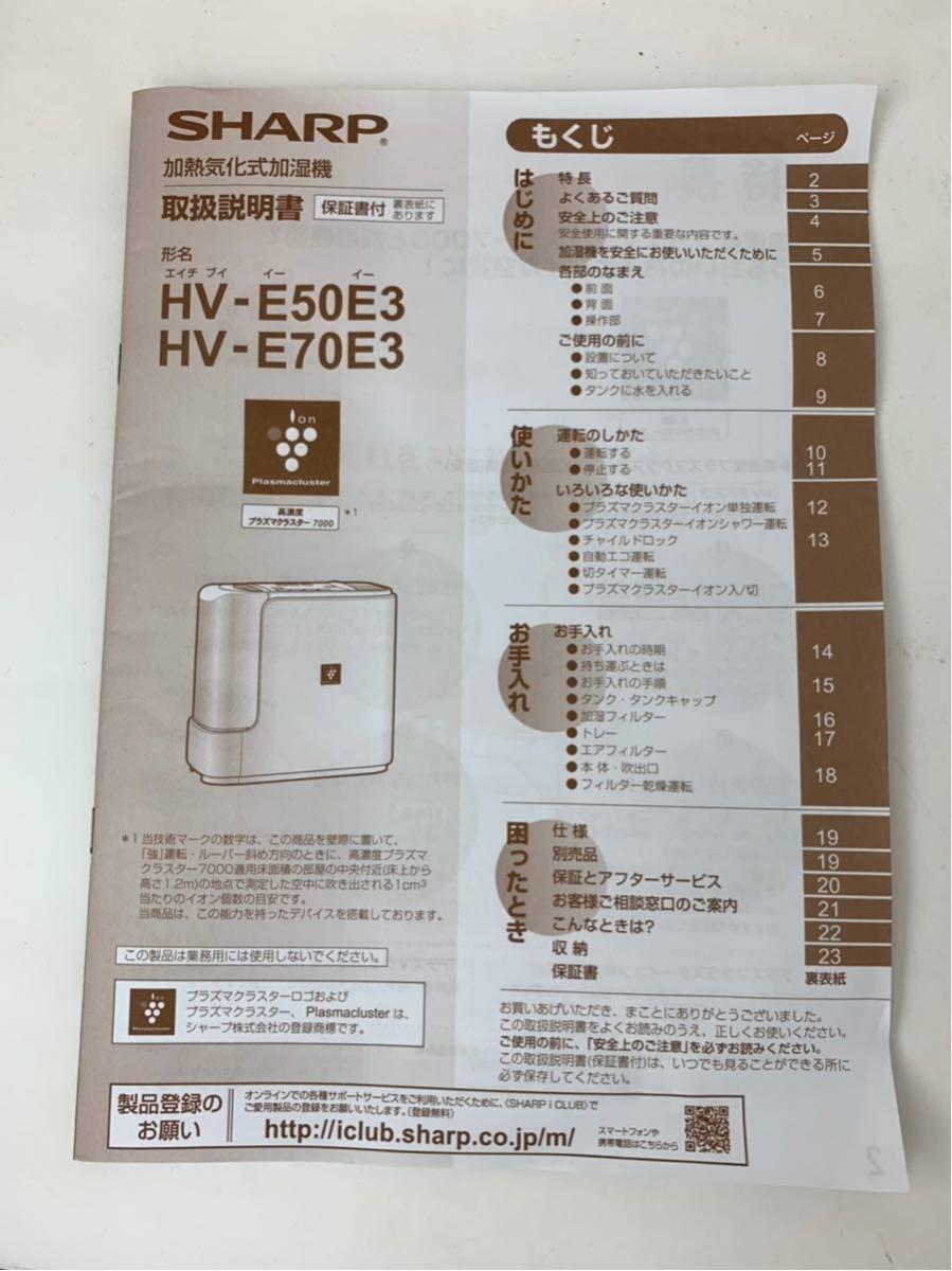 SHARP シャープ 加熱気化式加湿機 HV-E50E3-W 2015年製_画像10