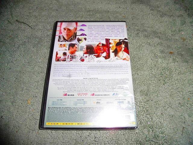 Y190 新品DVD 非誠勿擾 (台湾版) DVD リージョン3 スーチー ビビアンスー グォヨウ他 海外版(輸入盤)_画像2
