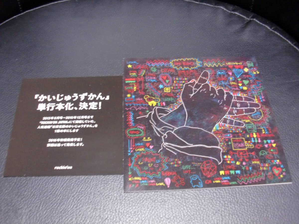 【即決CD】米津玄師 LOSER/ナンバーナイン 初回生産限定ナンバーナイン盤 DVD付き_画像5