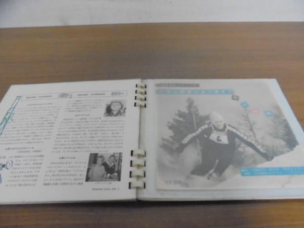 レコード(ソノシート) ブック/声の英会話雑誌/ENGRISH ECHO/イングリッシュ エコー/第一号/1960年発行/学習研究社/クリックポスト発送_画像4
