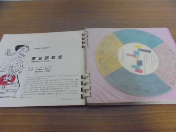 レコード(ソノシート) ブック/声の英会話雑誌/ENGRISH ECHO/イングリッシュ エコー/第一号/1960年発行/学習研究社/クリックポスト発送_画像2